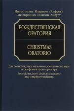 Christmas oratorio for soloist, boy's choir, mix choir and orchestra. Score.