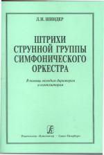 Shtrikhi strunnoj gruppy sinfonicheskogo orkestra. V pomosch molodym dirizheram i kompozitoram.