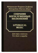 Metropolitan Hilarion Alfeyev. Liturgical Music