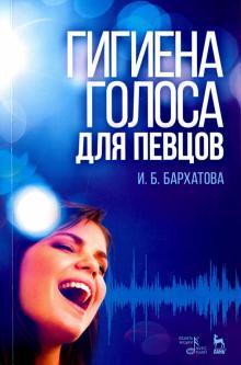 Гигиена голоса для певцов. Учебное пособие