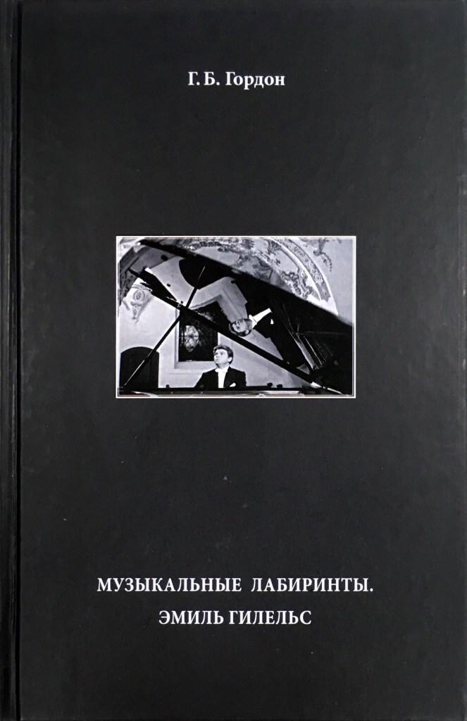 Музыкальные лабиринты. Эмиль Гилельс