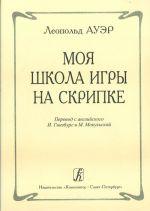 Moja shkola igry na skripke. My school of violin playing (in Russian).