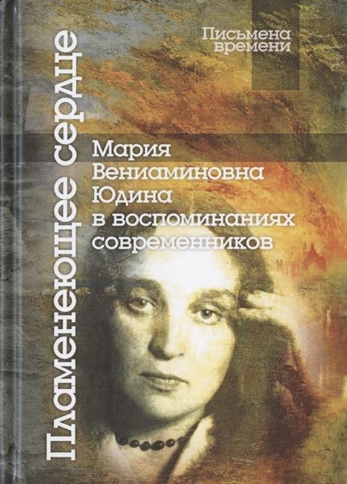 Пламенеющее сердце: М.В.Юдина в воспоминаниях современников