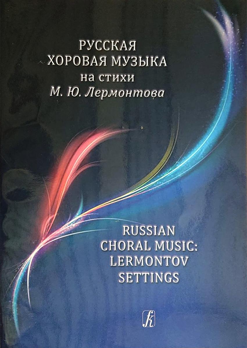 Russian Choral Music: Lermontov Settings