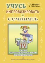 I Learn to Improvise and Compose. Creative note-book IV. Ostinato. Improvisation in Different Genres. Improvisation-Fairytale