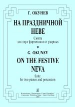 On the Festive Neva. Suite for two pianos and percussion. Score and part