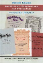 Masterpieces of Piano Transcription Vol. 56. Vasily Ermakov. Transcriptions of Mozart's works