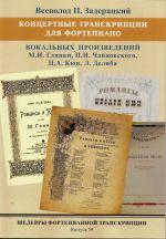 Masterpieces of Piano Transcription Vol. 59. V.P. Zaderatsky. Vocal works by Glinka, Tchaikovsky, Cui, Delibes