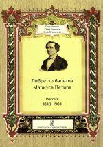 Libretto baletov Mariusa Petipa. Rossija 1848–1904