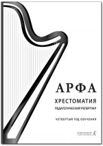 Harp. Anthology. Teaching repertoire. The fourth year. Teaching aid for music schools
