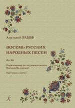 Eight Russian songs. Transcription for string octet by Natalia Zelikova. Score and parts