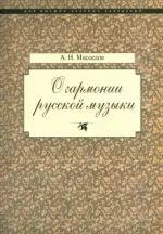 O garmonii russkoj muzyki. Korni natsionalnoj spetsifiki