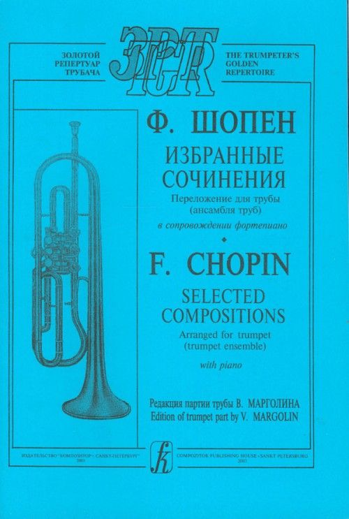 Chopin. Selected works. Arranged for trumpet (trumpet ensemble) with piano.