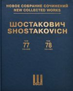 """New Collected Works of Dmitri Shostakovich. Vol. 77-78. """"Poem of the Motherland"""". Op. 74. For soloists, choir and orchestra. Score"""