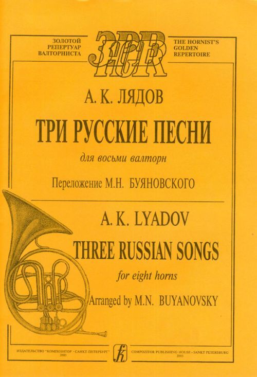Three Russian Songs for eight horns. Arranged by M. Buyanovsky. Score and parts