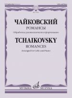 Romances: arranged for cello and piano by V. Tonh