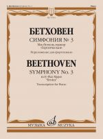 "Symphony No. 3: in E-flat major ""Eroica"". Transcription for Piano"