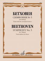 Symphony No. 5: in C minor. Transcription for Piano