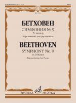 Symphony No. 9 in D minor. Transcription for Piano