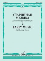 Early Music. For Six-Stringed Guitar. Vol. 2