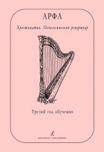 Harp. Anthology. Teaching repertoire. The third year. Teaching aid for music schools