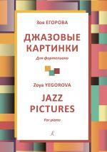 Jazz pictures. For piano. Tutorial. Junior classes of children's music school