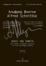 Alfred Schnittke. Collected works. Series III. Works for solo instruments and ensembles. Volume 10. 'Quasi una sonata' for violin and chamber orchestra (author's version of the Sonata no 2 for violin and piano). Orchestra score
