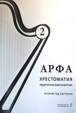 Harp. Anthology. Teaching repertoire. The second year. Teaching aid for music schools