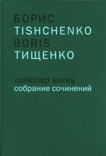 Boris Tishchenko. Collected Works. Vol. 12. Beatrice. Dante-Symphony No. 1, 2, 3. For full symphony orchestra. Score