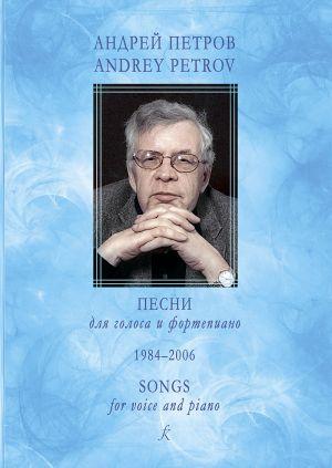 Андрей Петров. Песни. Для голоса и фортепиано. 1984–2006