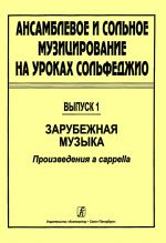 Ensemble and solo singing at the solfeggio class. Volume 1. Foreign music. Pieces a cappella. Ed. by L. M. Stojanova and E. A. Saveleva