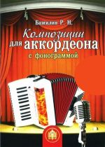 Compositions for Accordion (no CD!)
