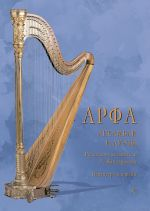 Harp. Ensembles and duos. Teaching aid for music schools and colleges. Score and parts. FES
