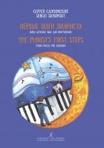 The Pianist's First Steps. The piano pieces for children