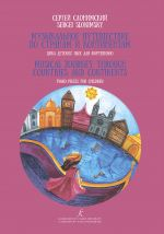 Musical journeys to countries and continents. Piano cycle for children