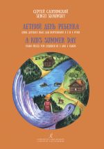 A Kid's Summer Day. Piano cycle for children in 2 and 4 hands