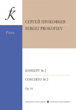 Концерт No. 2 для фортепиано с орк. Соч. 16. Переложение для 2-х фортепиано автора.