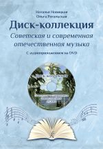 Disk collection. Part two. Russian Music of the Soviet period and contemporary. Teaching aid for music schools and self-education. Audio supplement on DVD