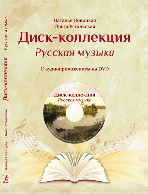 Disc-Collection. Russian Music. Audio supplement on DVD. Educational methodical aid for music schools and all those who love Russian music