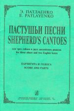 Shepherd's Cantoes for three oboes and two English horns. Score and parts