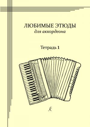 My favorite studies. Accordion studies album. Volume 1. Junior years