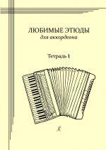 My favorite studies. Accordion studies album. Volume 1. Junior years