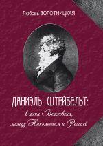 Daniel Shtejnbelt: v teni Beethovena, mezhdu Napoleonom i Rossiej. Izdanie vtoroe, ispravlennoe i dopolnennoe