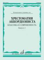 Reader for the accordionist. Classics and modern. Vol. 2. Comp. Vlasova M.V.