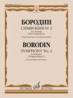 "Symphony No.2 in B minor ""Bogatyrskaya"". Transcription for Piano."