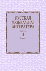 Russkaja muzykalnaja literatura. Vyp. 4: Ucheb. posobie dlja muz. uchilisch