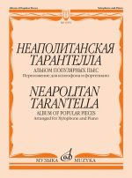 Neapolitan Tarantella. Album of popular pieces. Arranged for xylophone and piano
