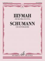 Love of the poet. Dichterliebe. Ein Zyklus von Liedern von H. Heine. For vocal and piano accompaniment.