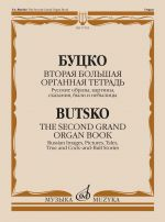 The second grand organ book. Russian Images, Tales, True and Cock-and-Bulla Stories