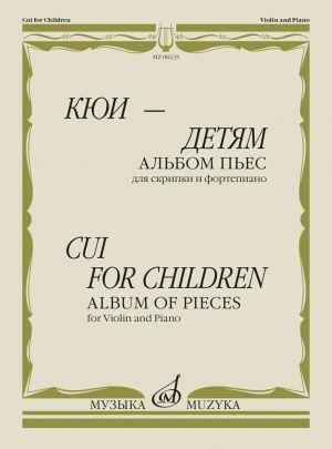 Кюи - детям. Альбом пьес: для скрипки и фортепиано